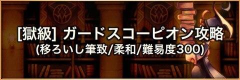【獄級】操られし鉄蠍・影(ガードスコーピオン)の攻略とおすすめパーティ