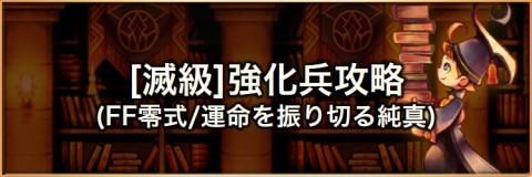 【滅級】皇国の特殊兵装(強化兵)の攻略とおすすめパーティ
