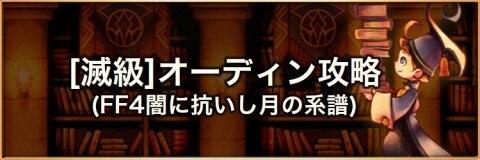 【滅級】地下で待つ王(オーディン)の攻略とおすすめパーティ