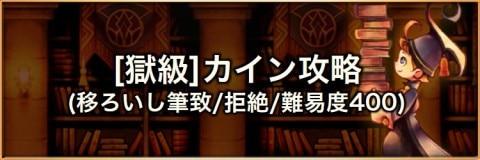 【獄級】プライド高き竜騎士・真(カイン)の攻略とおすすめパーティ