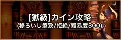 【獄級】プライド高き竜騎士・影(カイン)の攻略とおすすめパーティ