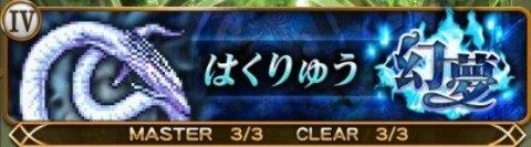 FF4幻夢(はくりゅう)