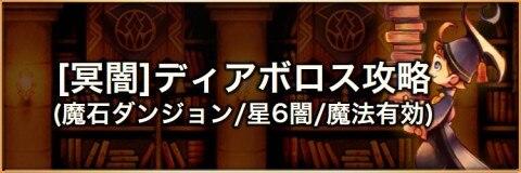 【冥闇】ディアボロス(魔法有効)の攻略とおすすめパーティ