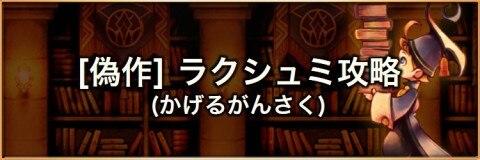 【偽作】ぶつり5のがんさく(ラクシュミ)の攻略とおすすめパーティ