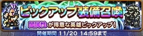 闇属性ピックアップ(2019年11月11日)