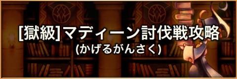 【獄級】マディーン(マルチ討伐戦)の攻略とおすすめパーティ