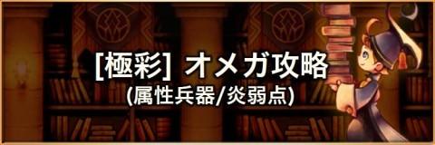 【極彩】属性兵器(オメガ/炎弱点)の攻略とおすすめパーティ