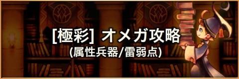 【極彩】属性兵器(オメガ/雷弱点)の攻略とおすすめパーティ