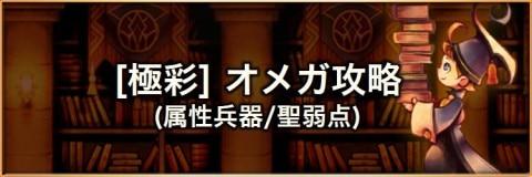 【極彩】属性兵器(オメガ/聖弱点)の攻略とおすすめパーティ