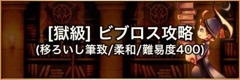 【獄級】古代図書館の妖獣・真(ビブロス)の攻略とおすすめパーティ