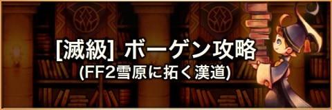 【滅級】悪漢との死闘(ボーゲン)の攻略とおすすめパーティ