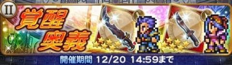 FF2雪原に拓く漢道第2弾