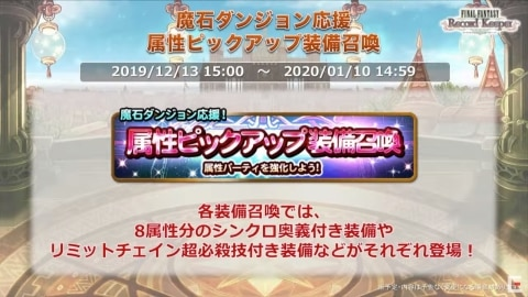 魔石ダンジョン応援ピックアップガチャまとめ【2019年12月】
