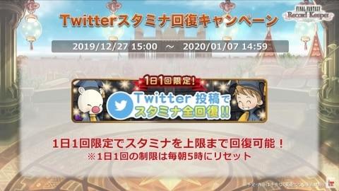 Twitterスタミナ回復キャンペーン