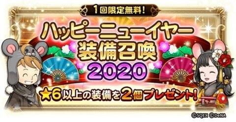 ハッピーニューイヤー装備召喚2020