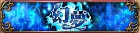 幻夢を駆け抜けるギャンブラー【594】