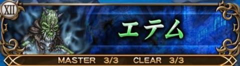 エテム(FF12幻夢)