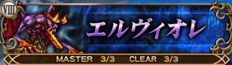 エルヴィオレ(FF8幻夢)