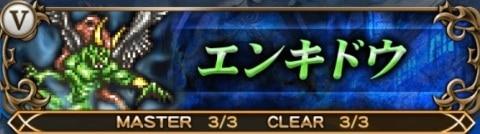 エンキドウ(FF5幻夢)