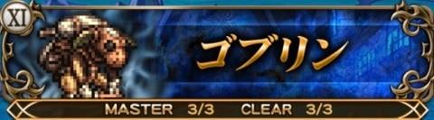 ゴブリン(FF11幻夢)