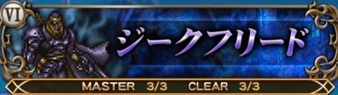 ジークフリード(FF6幻夢)