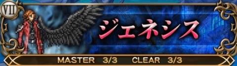 ジェネシス(FF7幻夢)