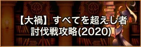 【大禍】すべてを超えし者(マルチ討伐戦/2020)の攻略とおすすめパーティ
