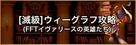 【滅級】白騎士ウィーグラフ(ウィーグラフ)の攻略とおすすめパーティ