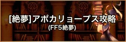 【絶夢】アポカリョープス(FF5絶夢)の攻略とおすすめパーティ