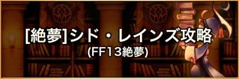 【絶夢】シド・レインズ(FF13絶夢)の攻略とおすすめパーティ