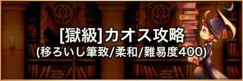 獄級カオス(移ろいし筆致400)