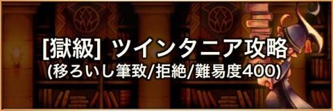 【獄級】次元城の魔獣・真(ツインタニア)の攻略とおすすめパーティ