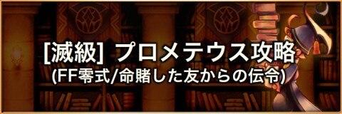 【滅級】神の名を冠す兵器(プロメテウス)の攻略とおすすめパーティ
