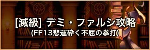 【滅級】人造の機神(デミ・ファルシ)の攻略とおすすめパーティ