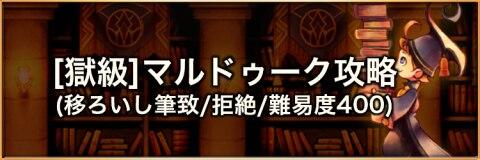 【獄級】凶龍の暴威・真(マルドゥーク)の攻略とおすすめパーティ