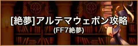 【絶夢】アルテマウェポン(FF7絶夢)の攻略とおすすめパーティ