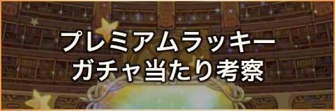 プレミアムラッキー(絶夢用)ガチャ当たり考察【2020年5月】