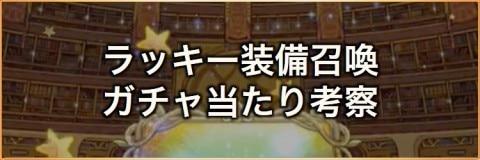 ラッキー(ライトニング)ガチャ当たり考察【2020年6月】