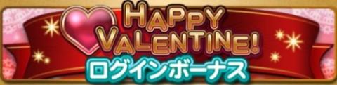 バレンタインログインボーナス