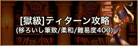 【獄級】魔王の部下・真(ティターン)の攻略とおすすめパーティ