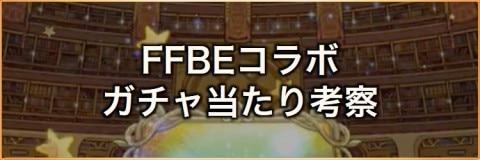 FFBEコラボ(グランシェルトの騎士)ガチャ当たり考察