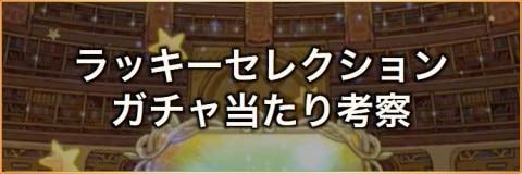 ラッキーセレクション(3/5/9/13/T)まとめ
