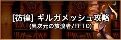 【彷徨】ギルガメッシュ(FF10)の攻略とおすすめパーティ
