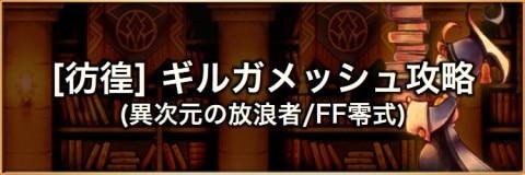 【彷徨】ギルガメッシュ(FF零式)の攻略とおすすめパーティ