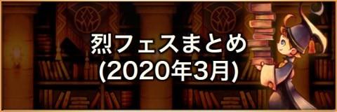 烈フェス(2020)まとめ【1/3/5弾がおすすめ】