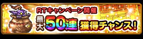 マジックポットチャレンジ!最大50連獲得RTキャンペーン