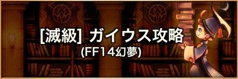 【滅級】ガイウス(FF14幻夢)の攻略とおすすめパーティ