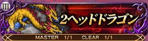 2ヘッドドラゴン(FF3)絶夢