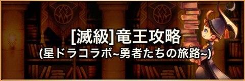 【滅級】王の中の王(竜王)の攻略とおすすめパーティ