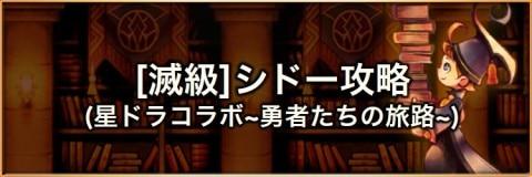 【滅級】教団の破壊神(シドー)の攻略とおすすめパーティ